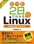 たった2日でわかるLinux Cent OS7.0対応-電子書籍