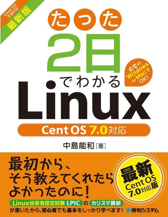 たった2日でわかるLinux Cent OS7.0対応拡大写真