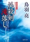 極楽安兵衛剣酔記 必殺剣滝落し-電子書籍