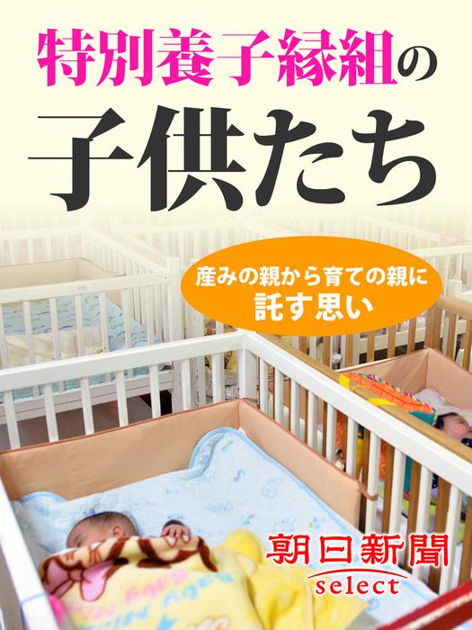 特別養子縁組の子供たち 産みの親から育ての親に託す思い拡大写真
