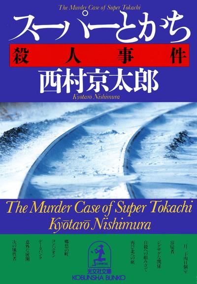 スーパーとかち殺人事件-電子書籍