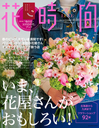 花時間 春夏LUXE-電子書籍