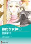 臆病な女神 1-電子書籍