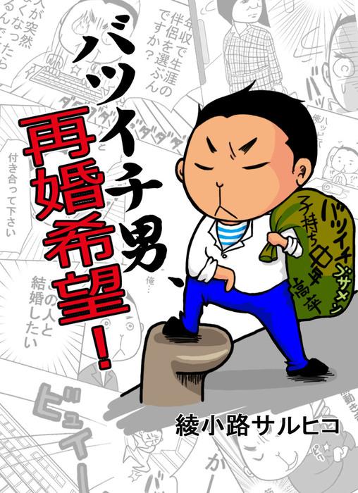 バツイチ男、再婚希望!-電子書籍-拡大画像