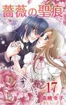 薔薇の聖痕 17巻-電子書籍