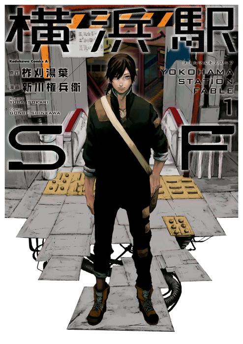 横浜駅SF(1)-電子書籍-拡大画像