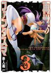 再世のファンタズマ 3巻-電子書籍
