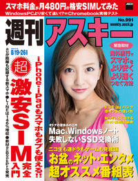 週刊アスキー 2014年 8/19-26合併号