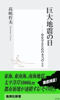 巨大地震の日 ――命を守るための本当のこと-電子書籍