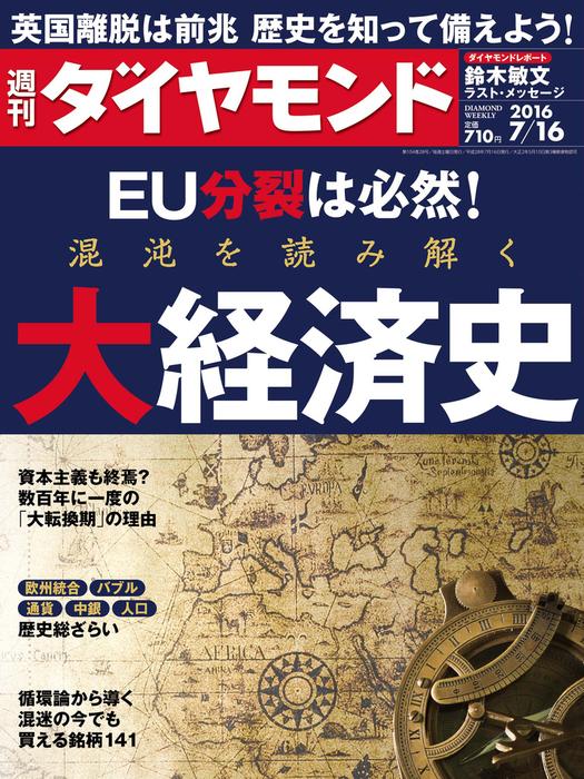 週刊ダイヤモンド 16年7月16日号拡大写真