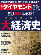 週刊ダイヤモンド 16年7月16日号