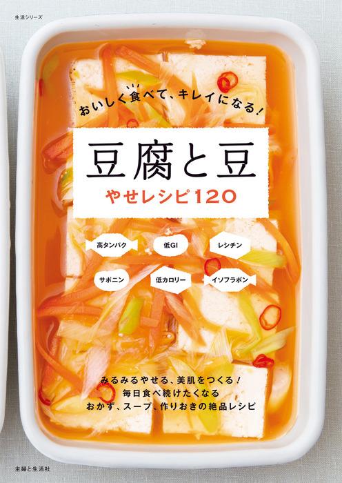 おいしく食べて、キレイになる! 豆腐と豆やせレシピ120-電子書籍-拡大画像