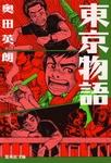 東京物語-電子書籍