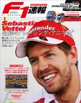 F1速報 2016 Rd11 ハンガリーGP号-電子書籍