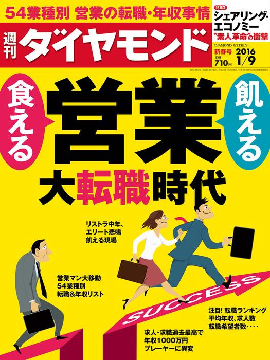 週刊ダイヤモンド 16年1月9日号拡大写真