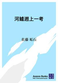 河鱸遡上一考-電子書籍