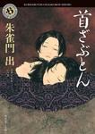 首ざぶとん-電子書籍