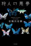 狩人の悪夢-電子書籍