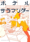 ホテルサラマンダー(2)-電子書籍