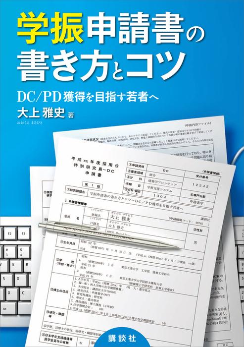 学振申請書の書き方とコツ DC/PD獲得を目指す若者へ拡大写真