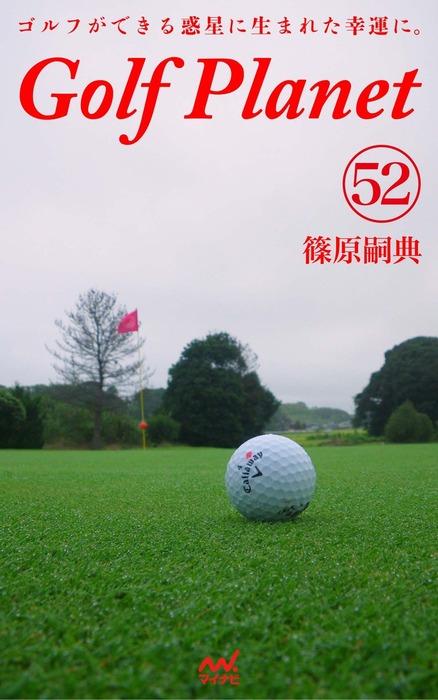 ゴルフプラネット 第52巻 ~知的なゴルフを嗜むために知る~拡大写真