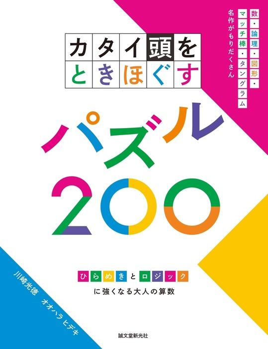 カタイ頭をときほぐすパズル200-電子書籍-拡大画像