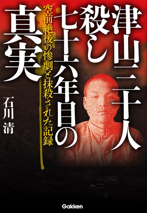 津山三十人殺し 七十六年目の真実 空前絶後の惨劇と抹殺された記録-電子書籍-拡大画像