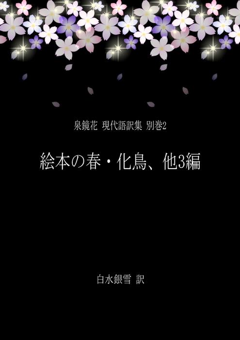 泉鏡花 現代語訳集 別巻2 絵本の春・化鳥、他3編拡大写真