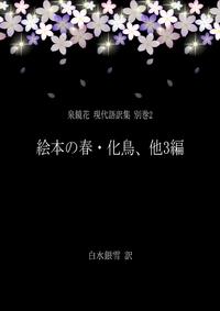 泉鏡花 現代語訳集 別巻2 絵本の春・化鳥、他3編