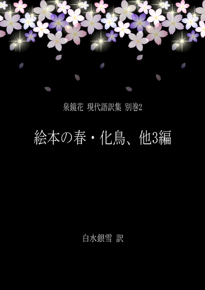 泉鏡花 現代語訳集 別巻2 絵本の春・化鳥、他3編-電子書籍