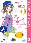 ママレード・ボーイ little 2-電子書籍