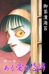 サーラ ある愛の恐怖-電子書籍
