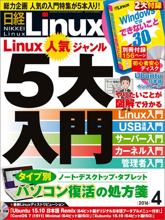 日経Linux(リナックス) 2016年 4月号 [雑誌]-電子書籍-拡大画像