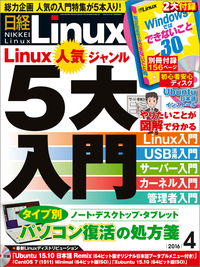 日経Linux(リナックス) 2016年 4月号 [雑誌]