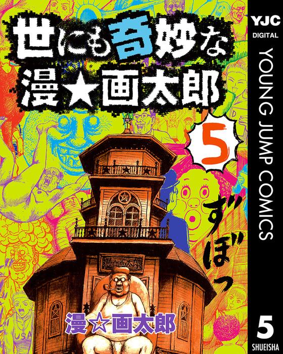 世にも奇妙な漫☆画太郎 5-電子書籍-拡大画像