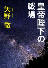皇帝陛下の戦場-電子書籍