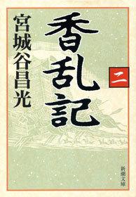 香乱記(二)