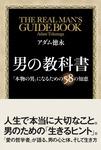 男の教科書-電子書籍