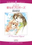 愛なきプロポーズ-電子書籍