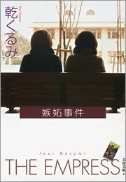 嫉妬事件-電子書籍