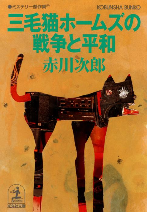 三毛猫ホームズの戦争と平和-電子書籍-拡大画像