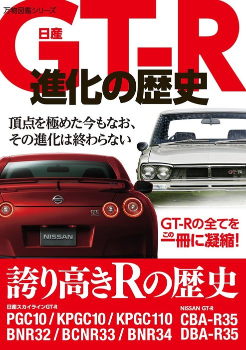 日産GT-R進化の歴史拡大写真