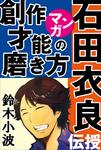 石田衣良がマンガで伝授!創作才能の磨き方 ~人気作家の創作の極意2~-電子書籍