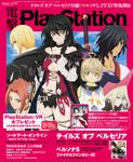 電撃PlayStation Vol.620 【プロダクトコード付き】-電子書籍