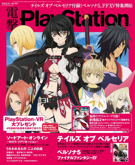 電撃PlayStation Vol.620 【プロダクトコード付き】拡大写真