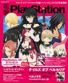 電撃PlayStation Vol.620 【プロダクトコード付き】