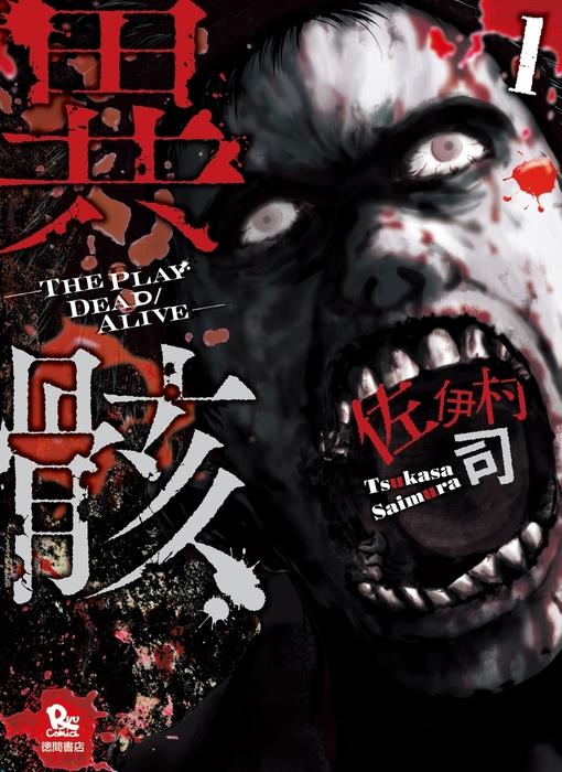異骸-THE PLAY DEAD/ALIVE-(1)拡大写真