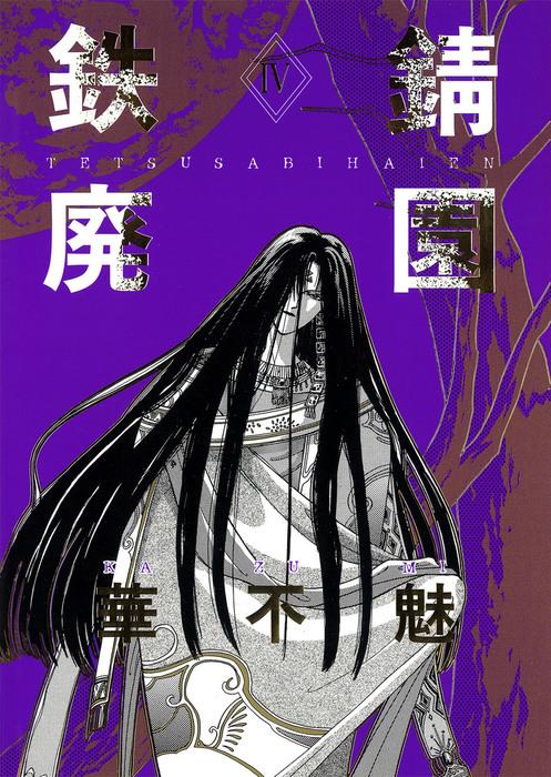 鉄錆廃園(4)-電子書籍-拡大画像