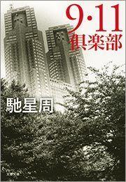 9・11倶楽部-電子書籍