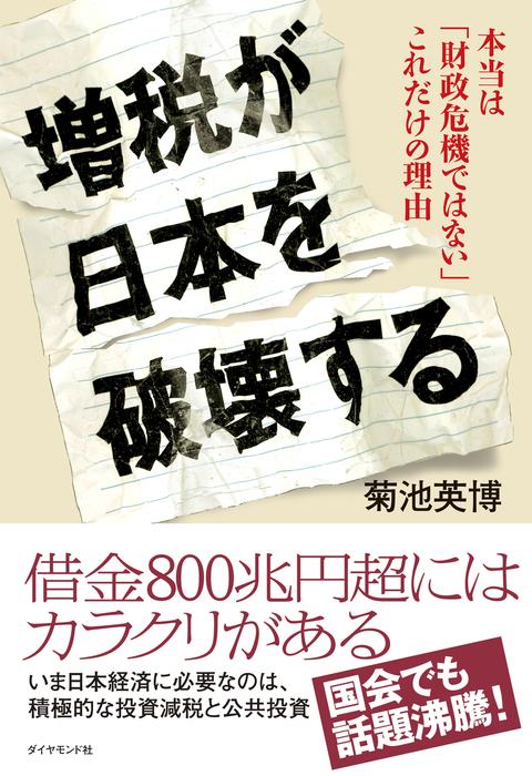 増税が日本を破壊する-電子書籍-拡大画像